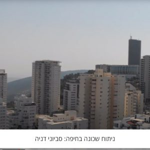 ניתוח שכונת סביוני דניה בחיפה