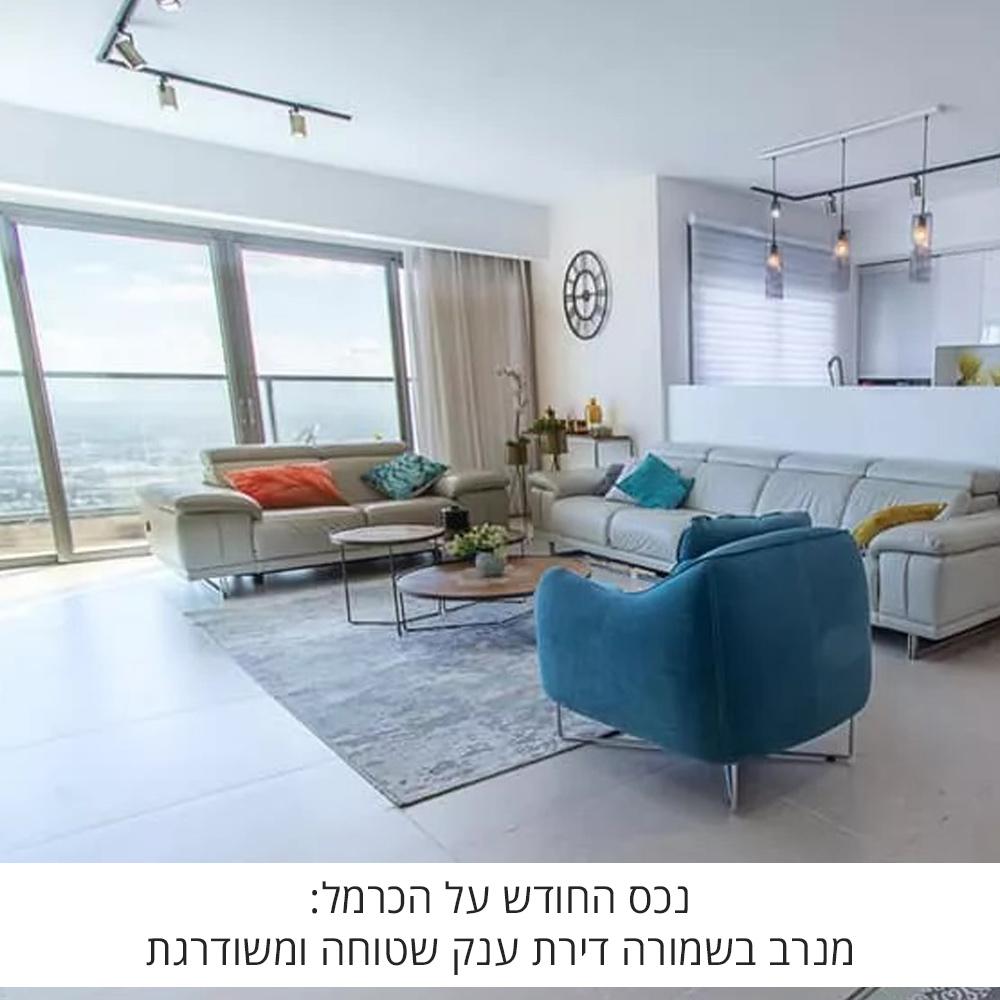 דירה למכירה בהזדמנות בחיפה