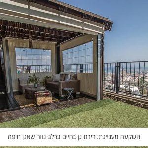 השקעה מעניינת בחיפה