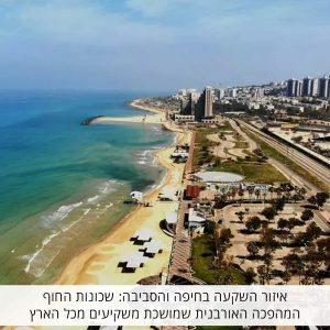 """אזור השקעה בחיפה והסביבה שכונות החוף - פתרונות נדל""""ן"""